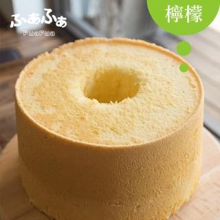 【FuaFua Chiffon Cake】檸檬 戚風蛋糕 八吋 - Lemon(純手工 無添加)