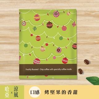 【哈亞極品咖啡】涼風系列「瓜地馬拉」濾掛式咖啡10Gx6入(咖啡品質 哈亞保證)