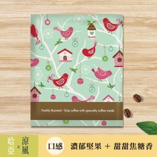 【哈亞極品咖啡】涼風系列「巴西」濾掛式咖啡10Gx6入(咖啡品質 哈亞保證)