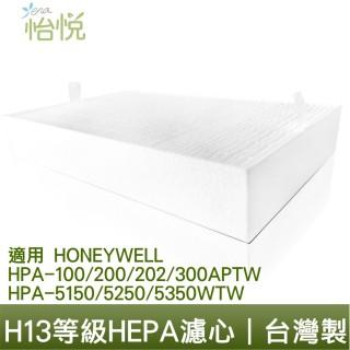 【怡悅】HEPA濾心 適用honeywell HPA-100APTW/HPA-200APTW/HPA-202APTW/HPA-300APTW清淨機(規格同HRF-R1)