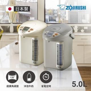 【象印】*5公升*寬廣視窗微電腦電動熱水瓶(CD-LGF50)
