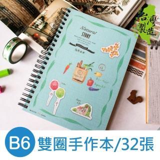 【珠友】B6/32K自然生活雙圈手作本/32張