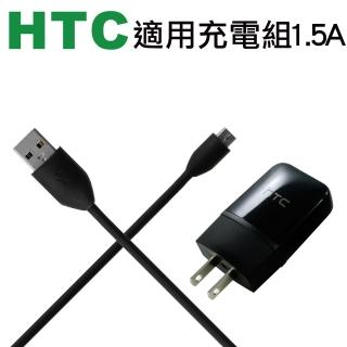 【HTC】HTC 原廠1.5A快充組(原廠傳輸線/原廠旅充頭)