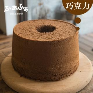 【FuaFua Chiffon Cake】巧克力 戚風蛋糕 八吋 - Chocolate(純手工 無添加)