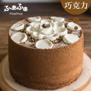 【FuaFua Chiffon Cake】半純生 巧克力 戚風蛋糕 八吋 - Chocolate(純手工 無添加)
