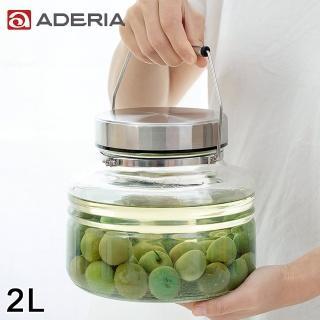【ADERIA】日本進口時尚玻璃梅酒瓶(2L)