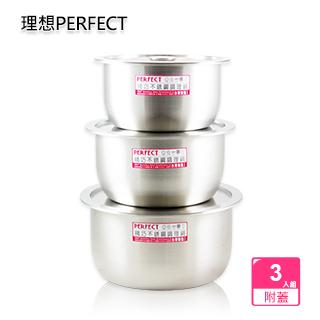 【理想牌】PERFECT精巧不鏽鋼附蓋調理鍋(三入組)