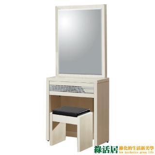 【綠活居】塞斯丁  白橡木紋2尺立鏡式化妝鏡台(含化妝椅)