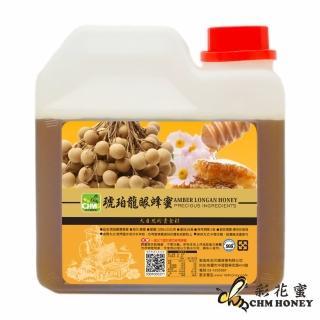 【彩花蜜】正宗台灣琥珀龍眼蜂蜜(1200g)