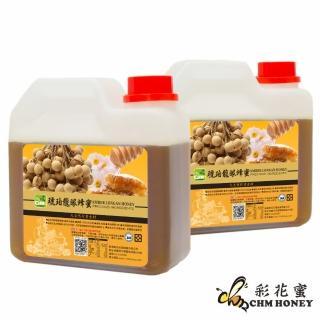 【彩花蜜】正宗台灣琥珀龍眼蜂蜜1200g(2件組)