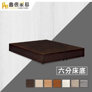 【ASSARI】強化6分硬床座/床底/床架(雙大6尺)