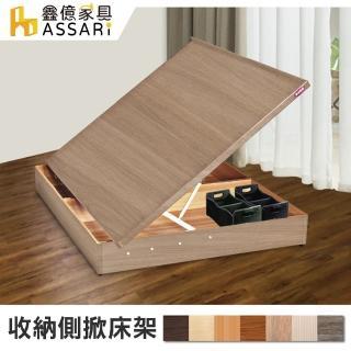 【ASSARI】收納側掀床架(雙大6尺)