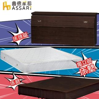 【ASSARI】房間組三件_床箱+床底+獨立筒(單人3尺)