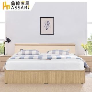 【ASSARI】房間組三件_床箱+床底+獨立筒(雙人5尺)
