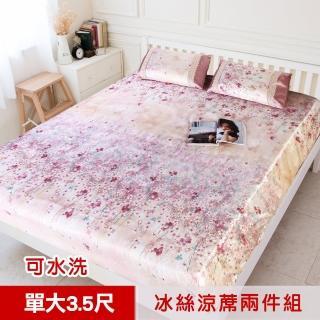 【米夢家居】裸睡首選-可水洗加量紙纖冰絲涼蓆床包二件組(單人加大3.5尺-繽紛櫻花)