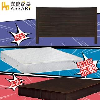 【ASSARI】房間組三件_床片+床底+獨立筒(雙人5尺)