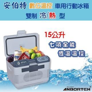 【安伯特】數位溫控 行動冷熱兩用迷你冰箱 雙制冷/熱型 保溫箱/保冷箱(車用攜帶型小冰箱 露營/烤肉/出遊)