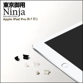 【東京御用Ninja】iPad Pro 9.7吋專用耳機孔防塵塞+傳輸底塞(黑+白+透明套裝超值組)