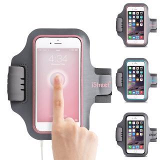 【iStreet】4.7吋手機 通用型運動臂帶 臂包(簡約設計 輕薄透氣 直接觸控螢幕)