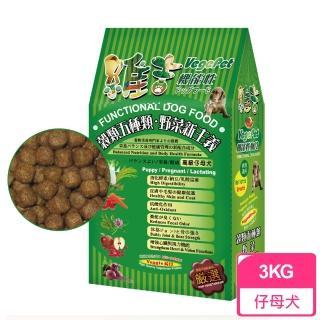 【維吉 VegePet】機能素食狗飼料-幼犬(3kgx1包入)