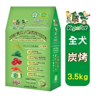 【維吉 VegePet】機能素食狗飼料(3.5kg 1入)