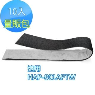 【怡悅】奈米銀/靜電/活性碳濾網10入(適用於Honeywell HAP-801APTW  空氣清淨機)