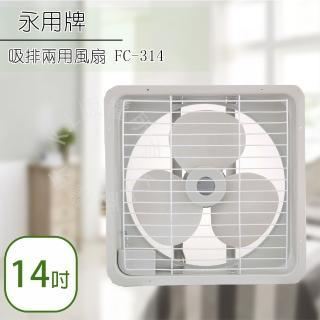 【永用】14吋吸排兩用通風扇(FC-314)