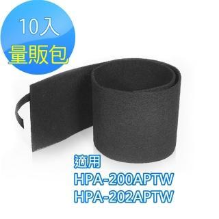 【怡悅】活性碳濾網10入(適用於Honeywell HPA-200APTW HPA-202APTW 空氣清淨機)