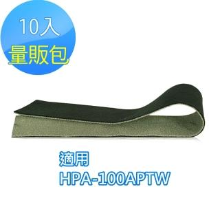 【怡悅】沸石/CZ除臭活性碳濾網-10入(適用Honeywell HPA-100APTW 空氣清淨機)