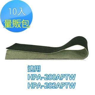 【怡悅】沸石/CZ除臭活性碳濾網-10入(適用Honeywell HPA-200APTW HPA-202APTW 空氣清淨機)