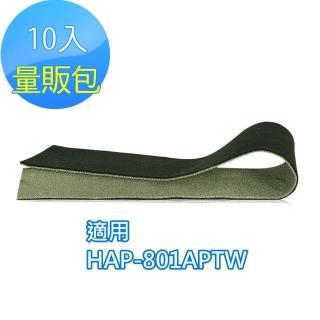 【怡悅】沸石/CZ除臭活性碳濾網-10入(適用Honeywell HAP-801APTW  空氣清淨機)