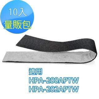 【怡悅】奈米銀/靜電/活性碳濾網10入(適用於Honeywell HPA-200APTW HPA-202APTW  空氣清淨機)