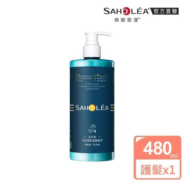 【SAHOLEA森歐黎漾】植研萃淨平衡極致護髮素(480ML)