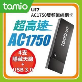 【TAMIO】U17(AC1750 WiFi無線網卡)