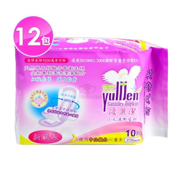 【優麗潔】草本衛生棉 量多夜用10片-包(12包)