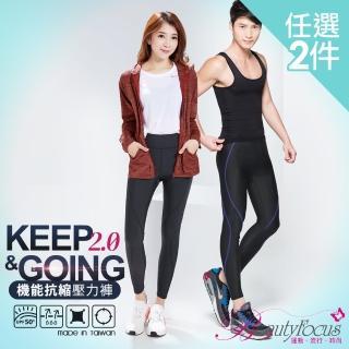 【BeautyFocus】2件組/彈性3D防曬抗縮運動壓力褲(5805-07男/女款)