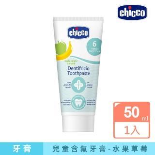 【chicco】木醣醇含氟牙膏(蘋果香蕉口味50ml)