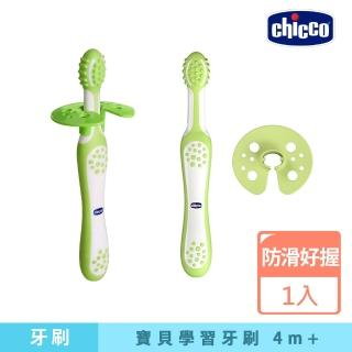 【chicco】寶貝學習牙刷