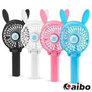 【aibo】AB06 小兔子 手持/折疊 USB充電式隨身風扇(三段變速)