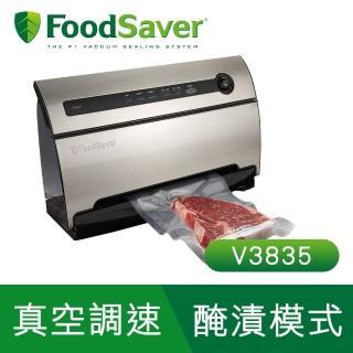 【美國FoodSaver】家用真空包裝機V3835(獨家送真空三明治盒3入組)