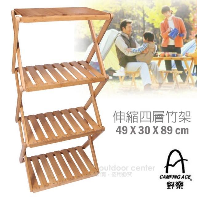 【台灣 Camping Ace】達人系列_升級版伸縮式四層竹板置物架.帳蓬收納層架/居家戶外露營桌(ARC-109-4A)