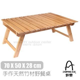 【台灣 Camping Ace】達人系列_純手工作天然竹材摺疊式野餐桌子.折合桌/野餐烤肉.露營戶外(ARC-782)