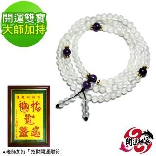 【玄光上人 X 開運世家】紫水晶-白水晶108念珠-招財進寶大師手繪風水畫(大師加持開運雙寶)
