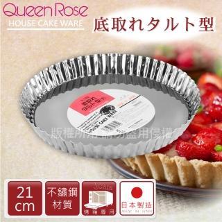 【日本霜鳥QueenRose】21cm活動式菊型不鏽鋼派盤(日本製)