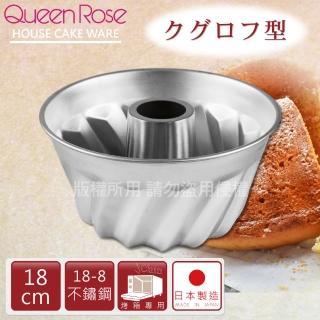 【日本霜鳥QueenRose】18cm咕咕霍夫18-8不鏽鋼蛋糕模(日本製)