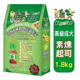 【維吉 VegePet】機能素食飼料-高級成犬(1.8KGX2包)