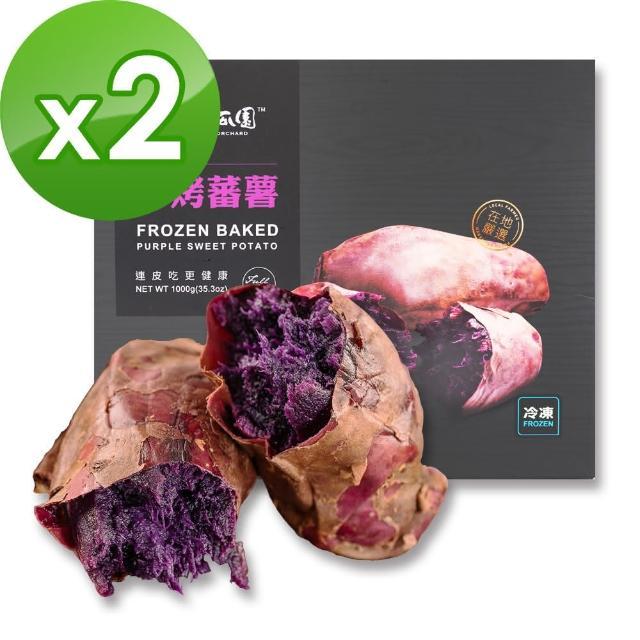 【瓜瓜園】冰烤地瓜紫心蕃薯(1000g/盒 共2盒)