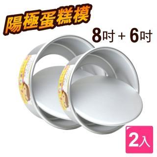 【依之屋】直身活動蛋糕模-8吋+6吋(2入組)