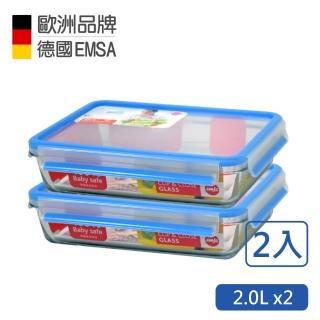 【德國EMSA】專利上蓋無縫頂級 玻璃保鮮盒德國原裝進口保固30年(2.0Lx2)