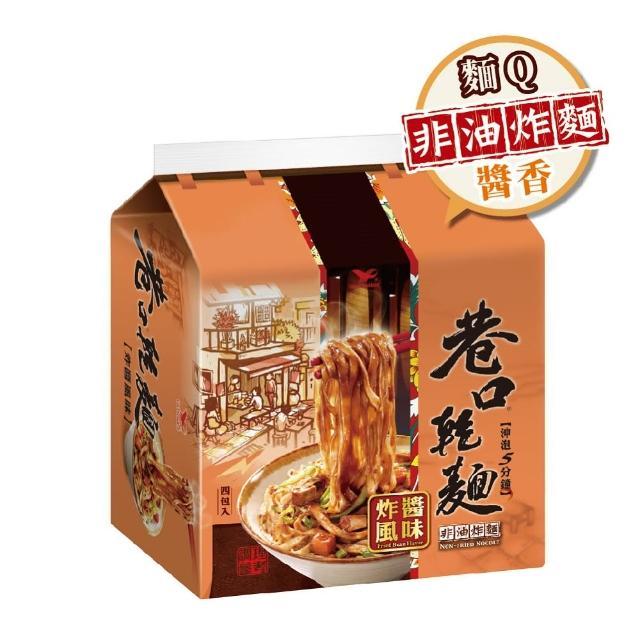 【統一麵】巷口乾麵-炸醬風味4入-組